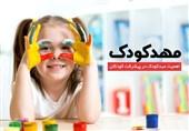 """تربیت غلط در """"مهدهای کودک"""" نتیجه بگومگوها بین بهزیستی و آموزش و پرورش!"""