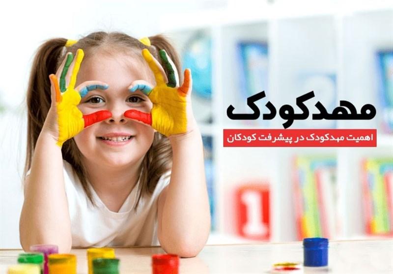 صدور مجوز مهدهای کودک قانونی به سازمان بهزیستی واگذار شد