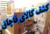 محموله یک میلیاردی کالای قاچاق در شاهرود توقیف شد