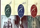 مجموعه «ایران قاجار در نگاه اروپاییان» منتشر شد