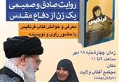 مشهد|نویسنده کتاب فرنگیس: مدافعان حرم گنجینهای بیپایان برای ادبیات ایران هستند