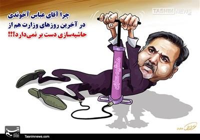 کاریکاتور/ حاشیهسازیهای آقای وزیر!!!