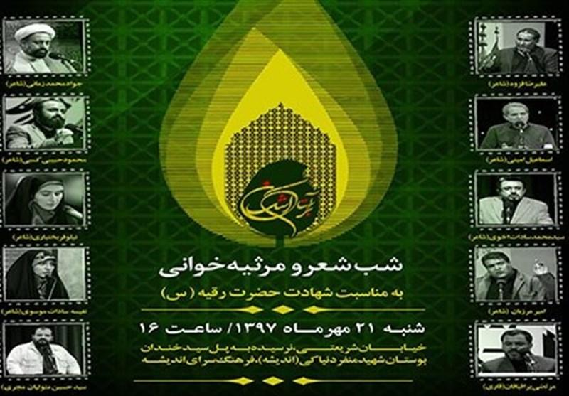 «برآستان اشک» به مناسبت شهادت حضرت رقیه (س) برگزار میشود