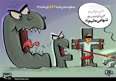 کاریکاتور/ منطقکسانیکه به CFT رأی دادند؟!!