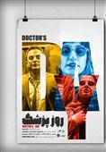 «روز پزشک» در تئاتر مولوی برگزار میشود