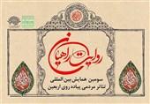 آثار پذیرفته شده در بخش عراق تئاتر مردمی پیادهروی اربعین اعلام شد