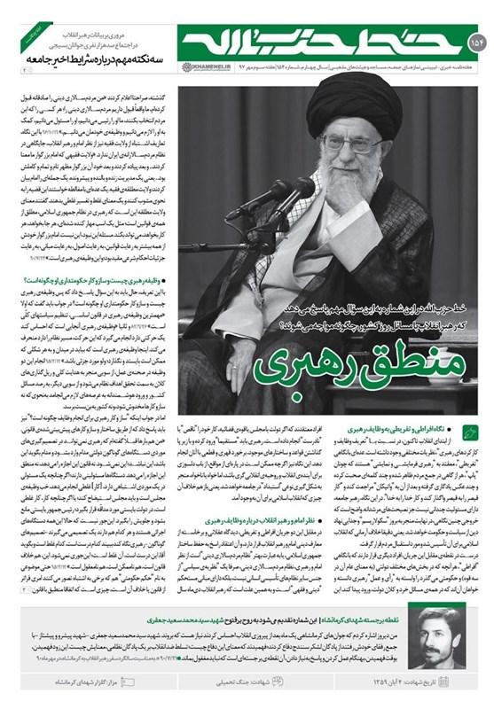 """خط حزبالله 154 """"رهبر انقلاب با مسائل روز کشور چگونه مواجه میشوند؟"""""""