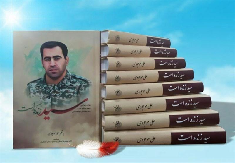 کتاب زندگی دومین شهید مدافع حرم دزفول منتشر شد