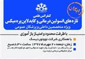 """کنفرانس علمی """"تازههای انسولین درمانی"""" در یزد برگزار میشود"""