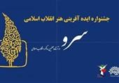 جشنواره «ایده آفرینی سرو» در کرمانشاه برگزار میشود