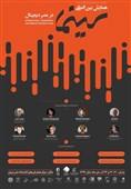 پوستر همایش بینالمللی «سینما در عصر دیجیتال» رونمایی شد