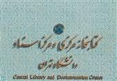 اسناد تاریخی کتابخانه مرکزی دانشگاه تهران فهرستنویسی شد