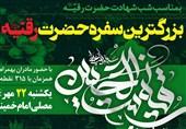 سومین سفره جهانی حضرت رقیه(س) در زنجان برپا شد+فیلم و عکس