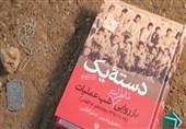 """ترجمه و انتشار کتاب """"دسته یک"""" در لبنان+عکس"""