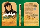 داستان خواندنی زنی که با تبر دشمن بعثی را کشت