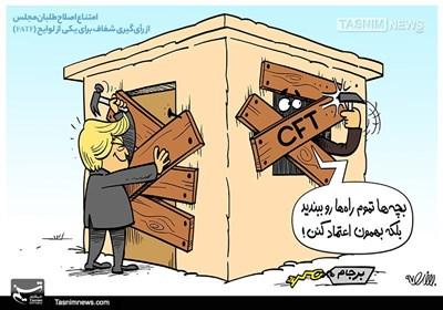 کاریکاتور/ رأی در تاریکی!!!
