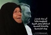 امالمقاومه به روایت حزبالله + تصاویر