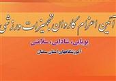 کاروان تجهیزات ورزشی به منطقههای مختلف استان سمنان اعزام شد