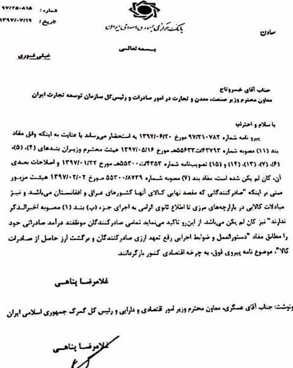 الزام بازگشت ارز صادرات به عراق و افغانستان