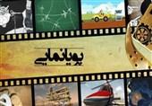 پویانمایی «شیرین و فرهاد» به جشنواره بینالمللی فیلم جوانان هند راه یافت