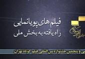 آثار منتخب بخش پویانمایی سیوپنجمین جشنواره فیلم کوتاه تهران اعلام شد
