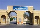 مهارتهای نوین در دانشگاه خلیج فارس بوشهر ارائه میشود