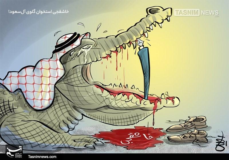 کاریکاتور/ خاشقجی استخوان گلوی آلسعود!
