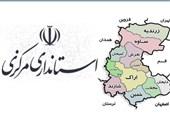 کمیته رصد نارضایتیها در سطح شهرستانهای استان مرکزی تشکیل شد