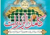 """""""کاملالزیارات"""" کتابی معتبر در بیان زیارتنامههای امام حسین(ع) + دانلود"""