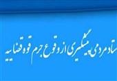 """شکلگیری ستادی در قوه قضائیه برای """"سوتزنی"""" / راهاندازی شورای حل اختلاف اصحاب رسانه"""