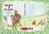 «محمدجواد و شمشیر ایلیا»؛ رمانی فانتزی با رویکرد آموزش مفاهیم قرآنی