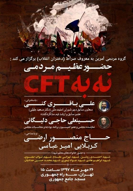 """همایش مردمی """"نه به CFT"""" برگزار میشود"""