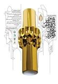 فراخوان چهارمین دوسالانه ملی پوستر رضوی منتشر شد