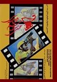 نگاهی به پنجمین دوره جشنواره فیلم مقاومت |حضور استنلی کوبریک، ژان رنوار و بیلیوایلدر در جشنواره مقاومت