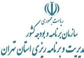 دستور ویژه برای شناسایی فراریان مالیاتی در تهران