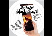 """مسابقه عکاسی اربعین با شعار """"ایران و العراق لا یمکن الفراق"""" برگزار میشود"""