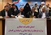 تفاهمنامه همکاری بین وزارت ارشاد و استانداری گلستان امضاء شد