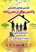 سمنان  همایش تخصصی «والدین موفق در عرصه رسانه» در شاهرود برگزار میشود