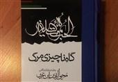 داستان زندگی مردی که میراثدار پیامبران بود/ استقبال از کتاب نویسنده عربستانی در ایران