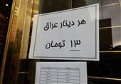 خرید دینار در عراق ارزانتر از ایران/ هزار دینار عراقی معادل 11 هزار تومان