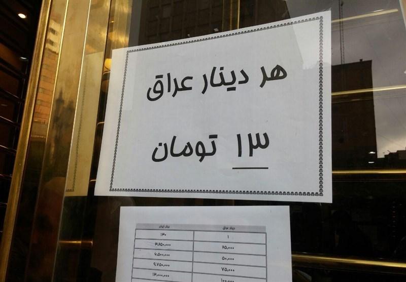 خرید دینار در عراق ارزانتر از ایران/ هزار دینار عراقی معادل 11هزار تومان