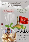 تهیه توشه زائران اربعین به دست خانواده شهدای مدافع حرم