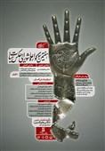 فراخوان هفتمین سوگوارههای عاشورایی عکس و پوستر هیأت منتشر شد