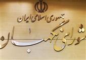 نشست تخصصی جایگاه هیئت عالی نظارت بر سیاستهای کلی برگزار میشود