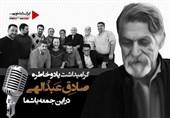 خبرهای کوتاه رادیو و تلویزیون| گرامیداشت صادق عبداللهی در «این جمعه با شما»/ شب سینمایی شبکه چهار با فراستی
