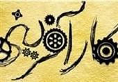 نخستین کانون خیرین کارآفرین اشتغال در استان سمنان راه اندازی شد