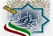 مرکز الگوی اسلامی ایرانی پیشرفت چه مأموریتی دارد؟