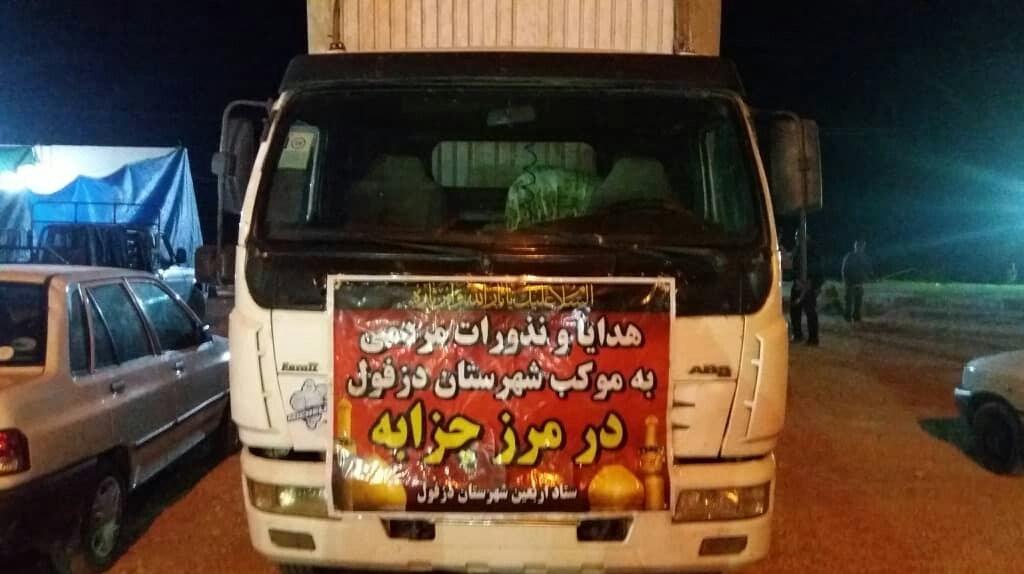 اربعین حسینی  نخستین محموله کمکهای مردمی دزفول به چذابه ارسال شد