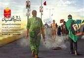 """""""نائب شهید""""؛ همراهی با شهدا در پیاده روی اربعین"""