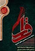 علیرضا قزوه میهمان بیست و یکمین محفل شعر «قرار»
